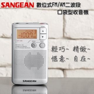 【SANGEAN】數位式FM/AM二波段口袋型收音機  DT-125(收音機/二波段/輕巧/迷你)