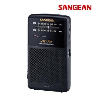 【SANGEAN】二波段 掌上型收音機SR35(收音機、二波段、SR-35、山進)