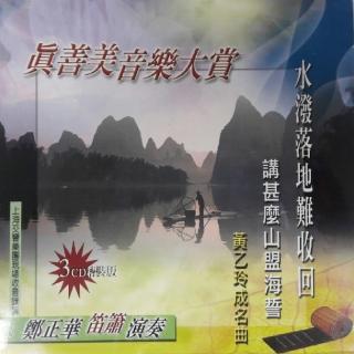 【新韻傳音】真善美音樂大賞(3CD精裝版)