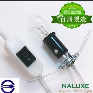 【Naluxe】台灣製開關式安全電源線(含燈泡)