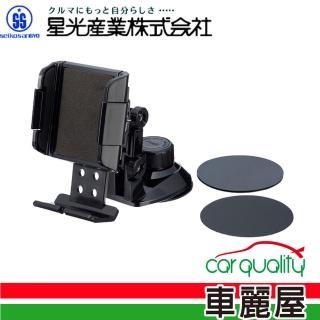 【日本Seikosangyo】吸盤式智慧型手機架(EC-171)