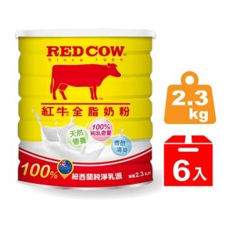 【紅REDs】紅REDs全脂奶粉(2.3kg X6罐)