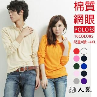 【男人幫】大東紡織布料 棉質網眼時尚口袋POLO衫 可批發/可印製(P2168)
