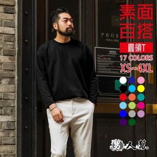 【男人幫】高磅數 長袖15色素面T恤棉質 180克/ 碼重320g 領口加厚版(T5244)