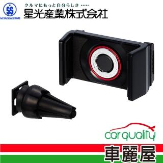 【日本Seikosangyo】冷氣孔可調智慧手機架-黑(EC-180)