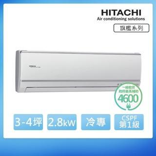 【好禮六選一★日立HITACHI】4-6坪旗艦變頻冷專分離式(RAS-28QK/RAC-28QK)