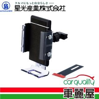 【日本Seikosangyo】冷氣孔可調智慧手機架(EC-175)