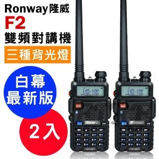 【隆威 Ronway】F2 VHF/UHF 雙頻無線電對講機 最新白幕版(2入組)