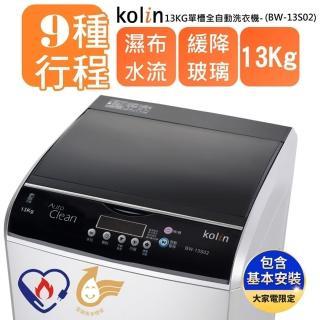 【KOLIN 歌林】13公斤 單槽全自動洗衣機 BW-13S02(送 基本安裝)
