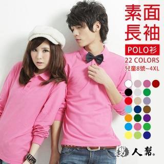 【男人幫】領子加厚 加大尺碼 100%純棉高磅數素色POLO衫 週年慶(P5000)