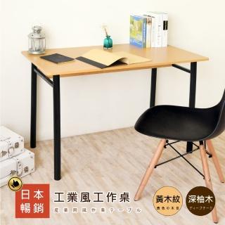 【Hopma】圓腳工作桌/電腦桌(兩色可選)