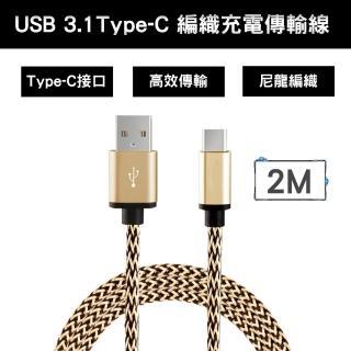 USB 3.1 Type-C 編織充電傳輸線(金色2M)