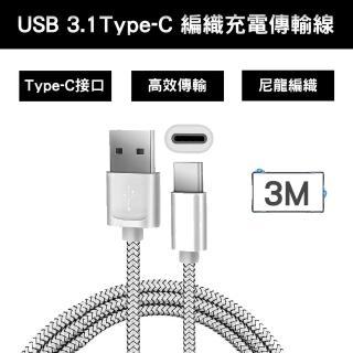 USB 3.1 Type-C 編織充電傳輸線(銀色3M)