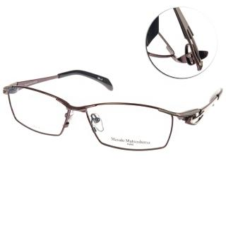 【Masaki Matsushima 眼鏡】日本 β 鈦金屬系列(棕-銀棕#MF1202 C05)