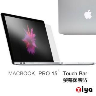 【ZIYA】Apple Macbook Pro15吋 Touch Bar 抗刮增亮螢幕保護貼(HC 一入)
