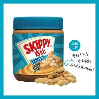 【SKIPPY 吉比】柔滑花生醬(340g)