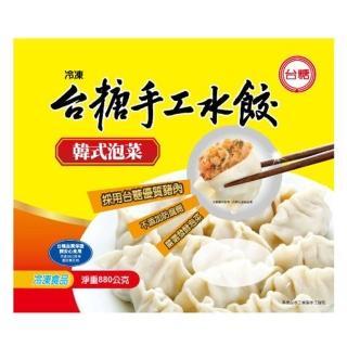 【鮮食家任選799】台糖 韓式泡菜手工水餃40粒裝(880g/包)