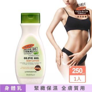 【帕瑪氏】天然橄欖脂抗老修護乳液250ml(第一名媛孫芸芸愛用推薦)  PALMER'S 帕瑪氏