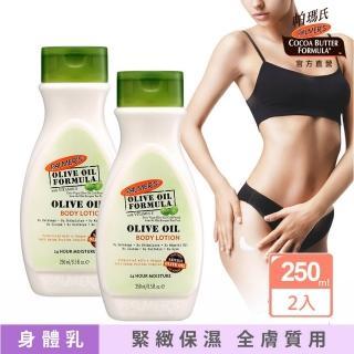 【帕瑪氏】天然橄欖脂抗老修護乳液2瓶組(第一名媛孫芸芸愛用推薦)  PALMER'S 帕瑪氏
