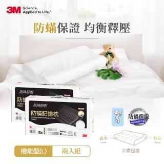 【3M】淨呼吸防蹣記憶枕機能型L尺寸(超值2入組)