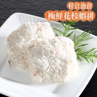 【鮮食家任選799】梓官漁會 極鮮花枝蝦排(300g±5%/盒)