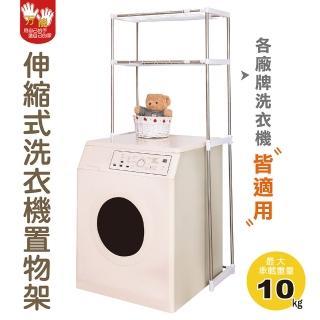 【雙手萬能】伸縮式洗衣機置物架