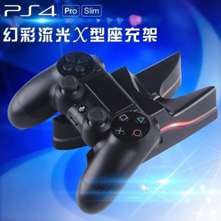 PS4 幻彩流光雙手把X型座充架