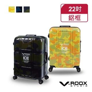 【V-ROOX】22吋時尚迷彩硬殼鋁框旅行箱(多色可選)