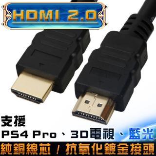 【K-Line】HDMI to HDMI 2.0版 4K超高畫質影音傳輸線 1.8M(1入)