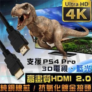 【K-Line】HDMI to HDMI 2.0版 4K超高畫質影音傳輸線 3M