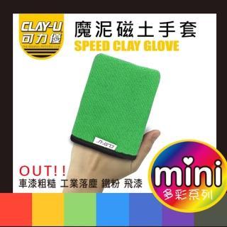 【可力優】mini 磁土手套-綠色
