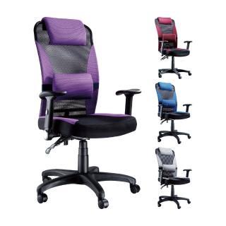 【AS】杰勒升降扶手網布腰枕辦公椅