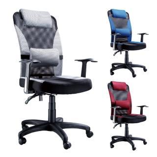 【AS】勒德T型扶手網布腰枕辦公椅