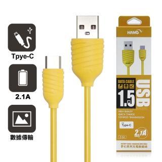 【HANG】TYPE-C 2.1A 急速充電傳輸線 1.5米長-黃色