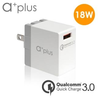 【a+plus】Qualcomm 高通認證QC3.0急速充電器(IQC-30A)