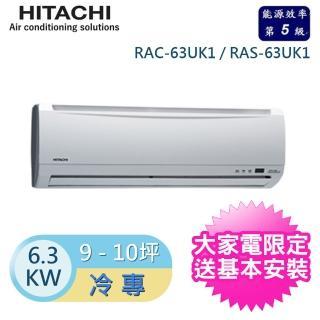 【好禮六選一★日立HITACHI】9-11坪定頻分離式(RAC-63UK/RAS-63UK)