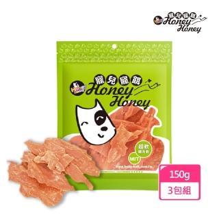 【寶貝餌子】寵兒寵餌 超軟雞肉乾170g(3包)