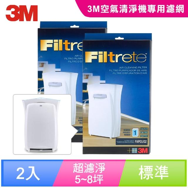 【3M】淨呼吸空氣清靜機超濾淨型專用濾網-5坪8坪適用 CHIMSPD-01/02UCF(2入超值組)