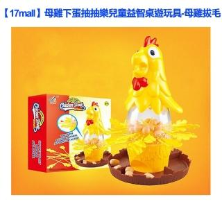 【17mal】母雞下蛋抽抽樂兒童益智桌遊玩具(母雞拔毛)