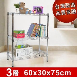 【生活King】波浪電鍍三層架(60x30x75cm)