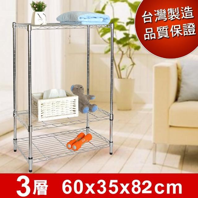 【生活King】波浪電鍍三層架(60x35x85cm)