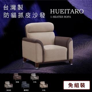 【IHouse】台灣製 太郎貓抓皮獨立筒1人坐沙發(5色)