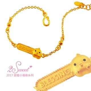 【甜蜜約定2sweet-HC-2877】純金金飾雞年彌月手鍊-約重1.02錢(雞年彌月禮)
