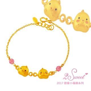 【甜蜜約定2sweet-HC-2878】純金金飾雞年彌月手鍊-約重1.12錢(雞年彌月禮)