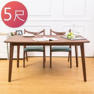 【Bernice】米洛5尺實木餐桌