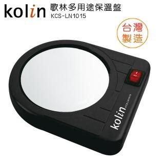 【Kolin歌林】多用途保溫盤(KCS-LN1015)