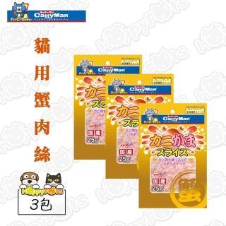【CattyMan】貓用蟹肉絲25g(3包)