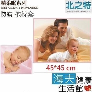 【北之特】防蹣寢具_抱枕套_E3精柔眠(45*45 cm)