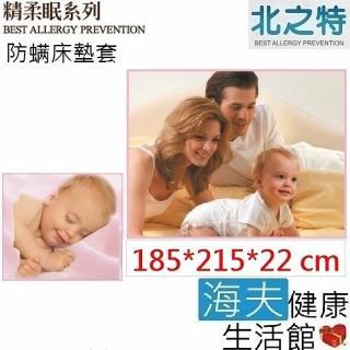【北之特】防蹣寢具_床套_E3精柔眠_雙人加大(185*215*22 cm)