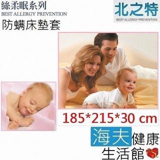 【北之特】防蹣寢具_床套_E2絲柔眠_雙人加大(185x215x30 cm)